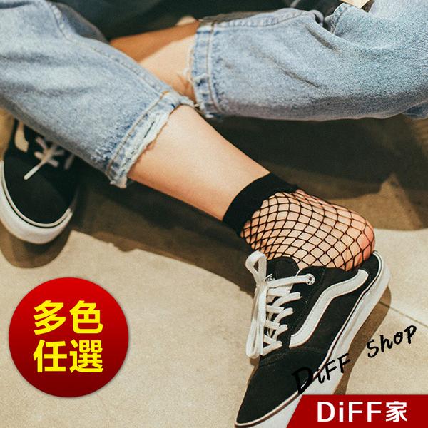 【DIFF】爆款性感女士漁網襪 時尚鏤空黑絲網格 絲襪 短襪 襪子 褲襪【P58】