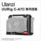 Ulanzi UURig C-A7C 專用提籠 Sony A7C 冷靴 外殼籠架 提籠 穩定器【可刷卡】薪創數位