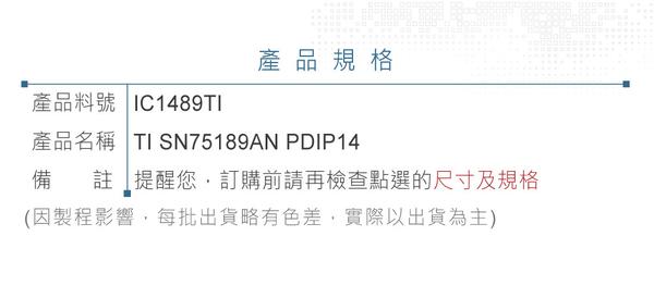 『堃喬』TI SN75188N PDIP14 RS-232 Interface IC Quad Line Driver『堃邑Oget』