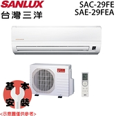 【SANLUX三洋】3-4坪定頻分離式冷氣 SAE-29FEA/SAC-29FE 送基本安裝