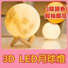 【3D LED 月球燈】三段調色 輕拍即亮 小夜燈 夜燈 月亮燈 月球 月亮 聖誕節 耶誕節 交換禮物