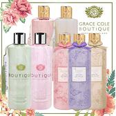英國 Grace Cole Boutique 葛瑞絲  沐浴乳 500ml 多款【娜娜香水美妝】