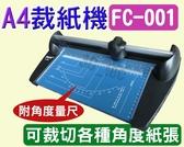 飛利士 Filux FC-001 圓盤滑軌式 A4裁紙機