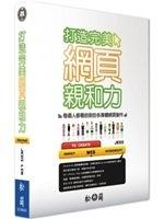 二手書《打造完美網頁親和力:每個人都看得到的多媒體網頁製作》 R2Y ISBN:9867309634
