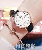 手錶 手錶女防水高中女生簡約氣質初中學生ins風兒童電子女孩機械女錶 阿薩布魯