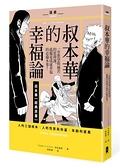 漫畫 叔本華的幸福論:一堂慾望與痛苦的思辨課,孤獨是成就幸福的必備...【城邦讀書花園】