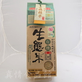 有機生態糙米1.5kg-營養豐富,養生健康,別具風味