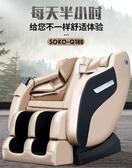 多功能太空艙按摩椅家用全身全自動新款豪華電動老人小型器 MKS宜品