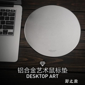 金屬感滑鼠墊筆記電腦辦公可愛小號超大裝備硬質桌墊滑鼠墊游戲電競便攜 KV6515 【野之旅】