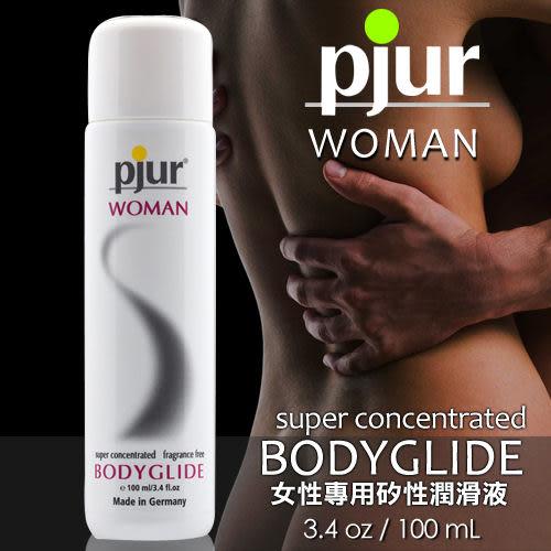 i 享受情趣精品-德國Pjur-WOMAN 女性專用矽性潤滑液 100ML