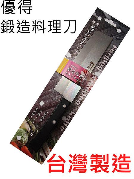 免運費【優得】料理三德刀(丸)S-1754