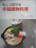 【書寶二手書T4/養生_PDJ】暖心又暖胃的幸福鍋物料理_岩崎惠子; Daiichi Hondo
