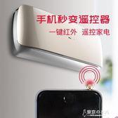 遙控器蘋果通用iPhoneX紅外發射器頭6防塵塞7增強版8空調電視 東京衣秀