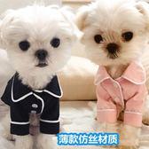 狗狗衣服貓咪夏季薄款泰迪貴賓法斗雪納瑞小狗狗服飾寵物睡衣     9號潮人館