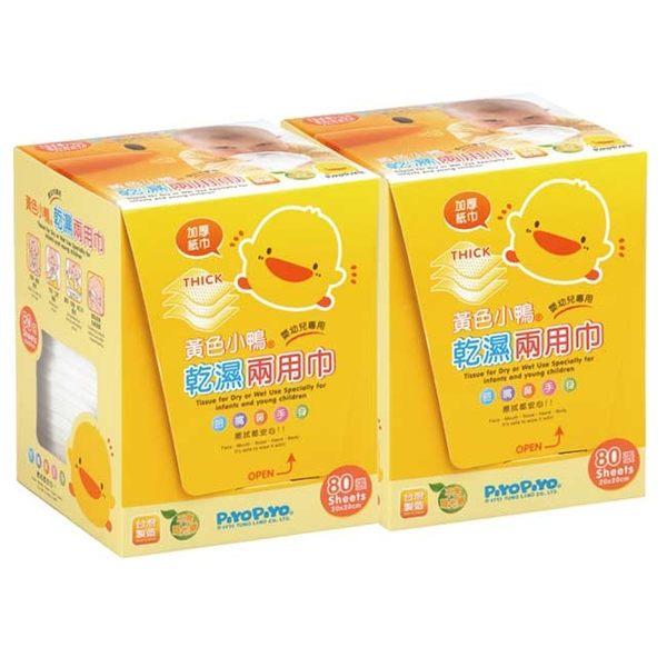 【奇買親子購物網】黃色小鴨 PiYO PiYO 嬰幼兒乾濕兩用巾-2盒