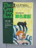 【書寶二手書T9/兒童文學_IRB】綠色童話_安德魯.蘭格