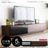 Thomas湯瑪士日系簡約日本進口5尺電視櫃-3色 / MODERN DECO