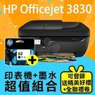 【印表機+墨水送精美好禮組】HP Officejet 3830 雲端無線多功能傳真複合機+F6U62AA/NO.63 原廠黑色墨水匣