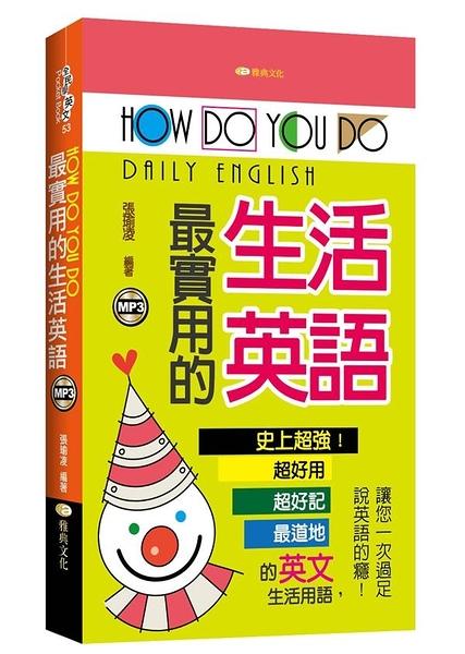 How do you do最實用的生活英語