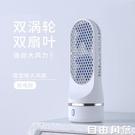 自動搖頭電風扇 小型風扇 超靜音辦公室桌上 usb無線可充電 大風力電扇 臺式雙扇葉 【安雅】