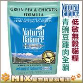 ◆MIX米克斯◆《NB》買一送一  美國Natural Balance.無穀青豌豆雞肉抗過敏配方【5磅】貓飼料