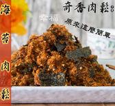 奇香肉鬆肉乾-海苔豬肉鬆(小份)(休閒食品 年節食品 禮盒 伴手禮 禮品免運 特價 好吃 )