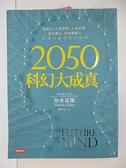 【書寶二手書T3/心理_KXX】2050科幻大成真_Kaoh Michio