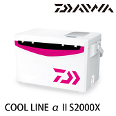 漁拓釣具 DAIWA COOL LINE ALPHA II S 2000X 紅 [硬式冰箱]