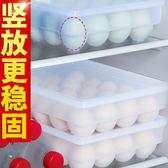 冰箱收納盒 放雞蛋收納盒子蛋架的家用廚房冰箱保鮮架托蛋托格子裝蛋盒塑料盒 年尾牙提前購