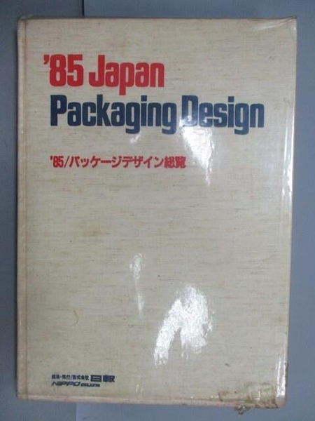 【書寶二手書T6/設計_PIJ】85Japan Packaging Design