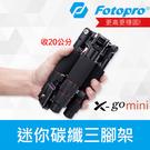 【現貨】碳纖維 專業迷你三腳架 Fotopro X-go Mini 桌上型 可參考 MINI-PRO 載重8公斤 公司貨