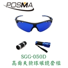 POSMA 高爾夫撿球眼鏡套組 SGG-050D