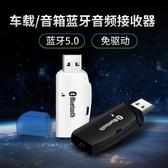 藍芽轉換器接收器有線音箱變無線音響藍芽模塊usb轉aux接口連接器音頻『快速出貨』
