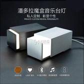 音響台燈 創意音樂音響台燈藍芽洋裝禮品LED觸控感應臥室床頭燈 卡菲婭