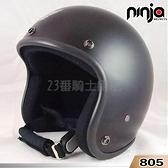 【KK 騎士 多色可選 素色 消光黑 復古帽 安全帽 】半罩、兩頰耳襯可拆洗