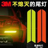 3M反光貼膜後杠霧燈改裝SUV汽車貼保險杠防撞條車身裝飾劃痕貼紙 歐韓時代