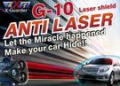 X戰警 G-10 Laser shield 雷射防護罩 - 雷射槍防護隱藏最佳選擇