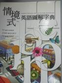 【書寶二手書T2/語言學習_WFO】情境式英語圖解字典_王秋燕