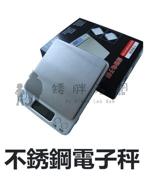 中文版 不鏽鋼電子秤 3000g/0.1g 料理秤 廚房秤 咖啡秤 食物秤 磅秤 烘培 手工皂