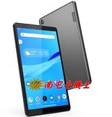 {{南屯手機王}} Lenovo 聯想 Tab M8 TB-8505F 8吋 2G/32G 平板電腦【宅配免運費】