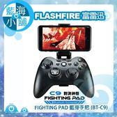 FlashFire 富雷迅 FIGHTING PAD 對決神器藍芽手把 (BT-C9)