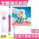 【粉色 D205232MX】日本百靈 Oral-B 歐樂b充電式PRO2000 電動牙刷【小福部屋】