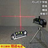 水平尺高精度多功能激光紅外線 水平儀打線器十字線捲尺平投線儀igo 可可鞋櫃