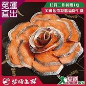 勝崎生鮮 鮮切鮭魚火鍋片5盒組 (200公克±10%/1盒)【免運直出】