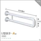 U型 無障礙尼龍帶腿扶手 衛生間馬桶衛浴台盆扶手老年人扶手 [標準版]A款-白