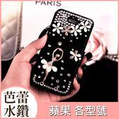 蘋果 iPhone XS MAX XR iPhoneX i8 Plus i7 Plus I6Splus 芭蕾花園 手機殼 水鑽殼 鑲鑽殼 訂製