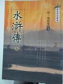 【書寶二手書T1/一般小說_B7L】水滸傳(上)_明.施耐