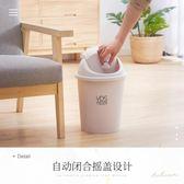 垃圾桶家用客廳臥室衛生間廁所有蓋帶蓋創意搖蓋大小號北歐拉圾筒