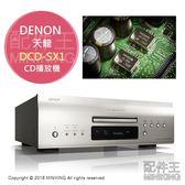 【配件王】日本代購 DENON 天龍 DCD-SX1 SACD/CD播放機 旗艦機