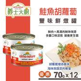 【SofyDOG】義士大廚鮭魚鮮燉罐-鮭魚胡蘿蔔70g(12件組) 貓罐 罐頭 鮮食